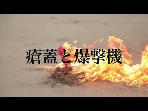 GEZAN『瘡蓋と爆撃機』PV (フルサイズ)