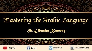 Mastering the Arabic Language | Sh. Okasha Kameny | INK TV Q&A