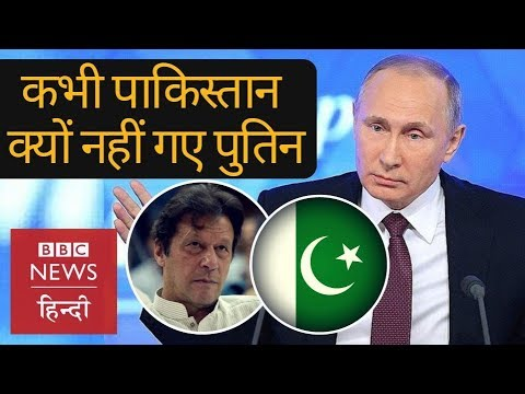 Why Russian President Vladimir Putin never visits Pakistan? (BBC Hindi)