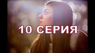 НЕ ПЛАЧЬ, МАМА описание 10 серии турецкого сериала на русском языке, дата выхода