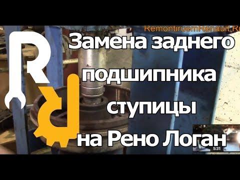 Замена заднего подшипника ступицы на Рено Логан