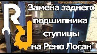 видео Рено симбол замена заднего ступичного подшипника