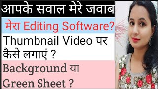 आपके सवाल मेरे जवाब .Editing Software,Thumbnail को Video पर कैसे लगाएं