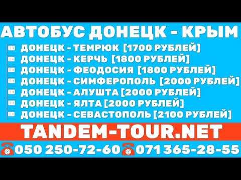 Автобус Донецк Керчь