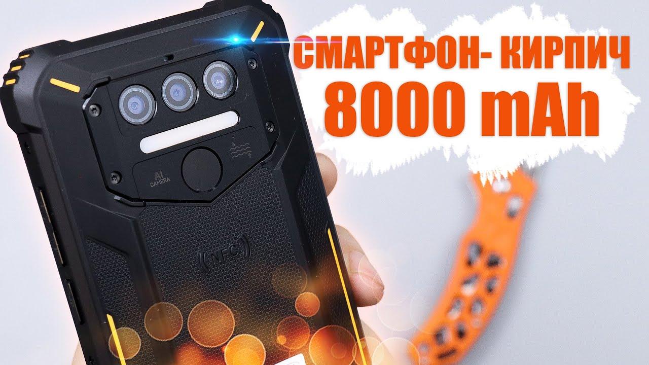 OUKITEL WP9 - ЗВОНИЛКА ДЛЯ МУЖИКА! ЗАЩИЩЕННЫЙ СМАРТФОН С ALIEXPRESS! 8000 mAh! IP68! NFC!
