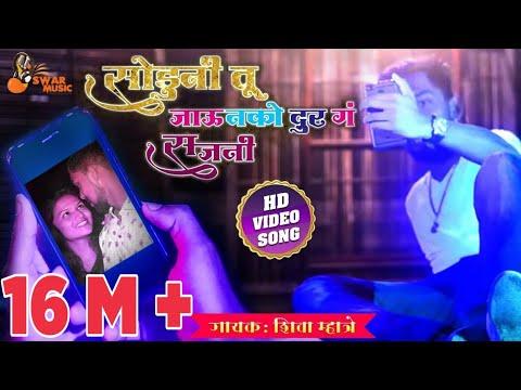 Soduni Tu Javu Nako Dur|Love Song| Shiva Mhatre 9220866162 |Jayesh Mhatre|Prachi Kasare|Rudra Patil