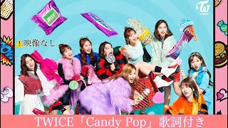 TWICE「Candy Pop」歌詞付き