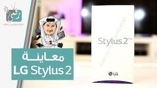 ال جي ستايلس LG Stylus 2 | فتح صندوق ومعاينة الهاتف