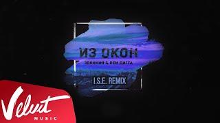 Аудио: Звонкий & Рем Дигга - Из Окон (I.S.E. Remix)