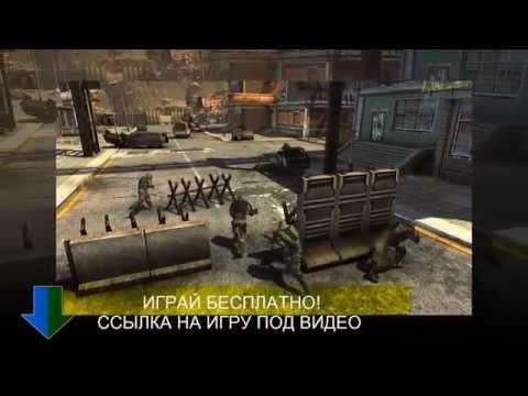 Видео Игра военные стрелялки онлайн бесплатно