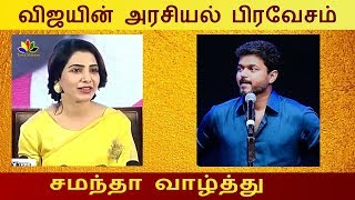 VIJAY's Politcal Entry | Samantha Wishes | Sarkar - Vijay Speech | Samantha About Vijay Politics