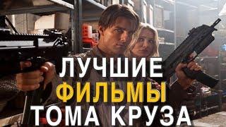 Лучшие фильмы Тома Круза! Лучшие фильмы с участием Тома Круза!