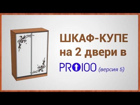 видео: Делаем Шкаф-Купе на две двери (pro100 версия 5)