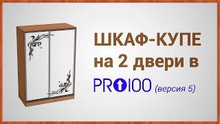Делаем Шкаф-Купе на две двери (PRO100 версия 5)