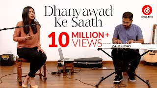Dhanyawad Ke Saath (Nanniyode Njan Sthuthi Padidum) - Shirin George (Hindi Lyrics by Wilson George)