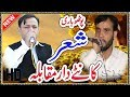 Raja Qamar Islam And Raja Hafeez Babar 2017 || Pothwari Sher || Lajpal Production Islamabad Mp3
