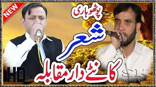 Raja Qamar Islam And Raja Hafeez Babar 2017 || Pothwari Sher || Lajpal Production Islamabad