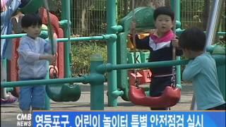 [서울뉴스] 영등포구, 어린이 놀이터 특별 안전점검 실…