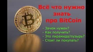 BitCoin что это и как работает постыми словами. Биткоин это Пузырь/Пирамида? Как купить BitCoin?