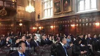 英侨现场|第十届中欧企业家峰会在伦敦开幕