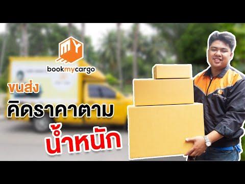Bookmycargo | บริการรับ-ส่งพัสดุ เริ่มต้น 29 บาท