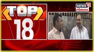 TOP 18 NEWS   Maharashtra News   Marathi Batmya   11 Sept 2019