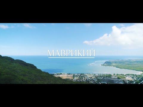 Недвижимость на Маврикии от Knight Frank
