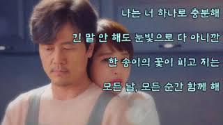 폴킴(Paul Kim) - 모든 날, 모든 순간 (Every day, Every Moment )가사