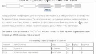 видео телефонный справочник москвы