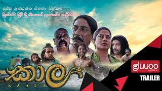 Kaala Sinhala Movie |  කාල | Trailer