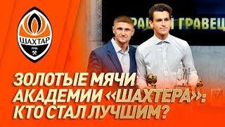 Золотые мячи Шахтера награды игрокам Академии клуба