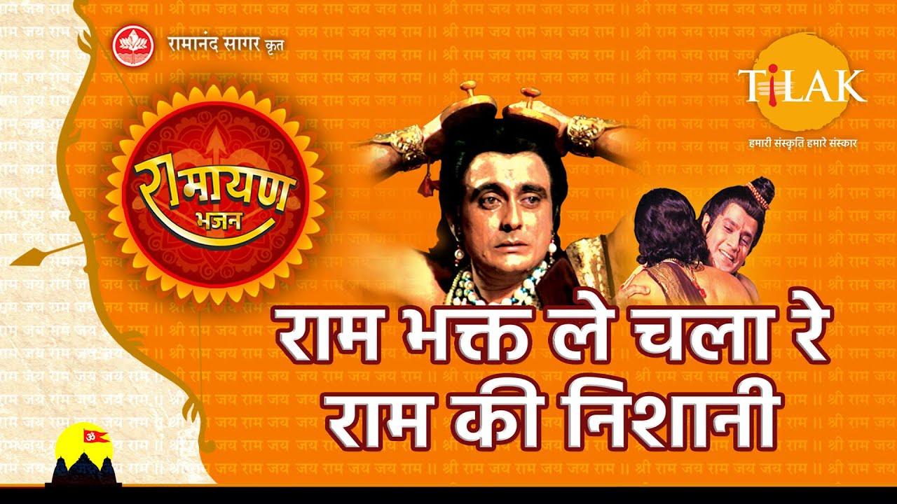 Download राम भक्त ले चला रे राम की निशानी   Ram Bhakt Le Chala Re Ram Ki Nishaani   Video Song   Tilak