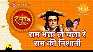 राम भक्त ले चला रे राम की निशानी | Ram Bhakt Le Chala Re Ram Ki Nishaani | Video Song | Tilak