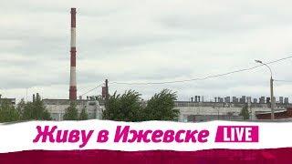 Живу в Ижевске 20.06.2018