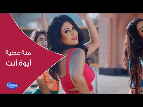 Menna Atteya - Aywa Enta Official Music Video | منة عطية - ايوة انت