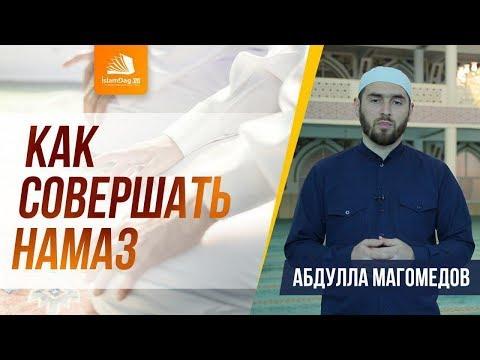 Как совершать намаз? | Как читать молитву | Обучающее видео | Исламдаг.ру