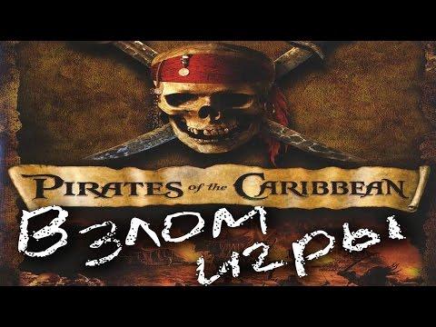 Взлом игры Корсары 2 Пираты Карибского моря