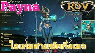 Garena RoV Thailand-รีวิวPaynaสายซัพกึ่งเมจ