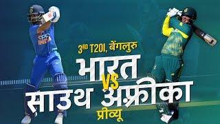 भारत v साउथ अफ़्रीका, तीसरा T20I: प्रीव्यू