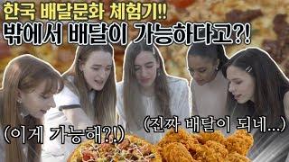 밖에서 배달이 가능해?! 한국에서 처음으로 배달요리 시켜 본 외국인 반응 l 이사, 탈리의 한국여행 시리즈 #1 / ENG CC