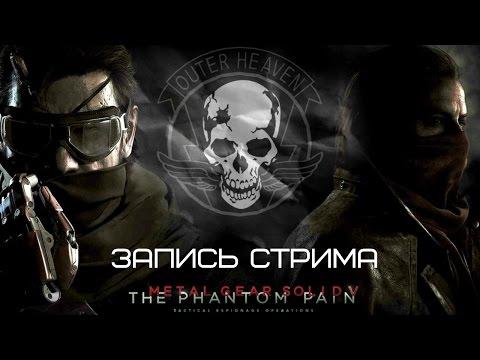 Metal Gear Solid V: The Phantom Pain - Прорывная Metal Gear (Обзор)
