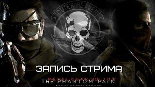 Metal Gear Solid V: Phantom Pain [Первые два часа игры]