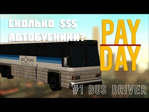 [Pay Day #1] Сколько зарабатывают водители автобусов на Samp-Rp