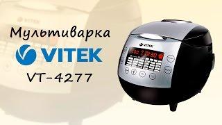 Мультиварка Vitek VT 4277 - видео обзор