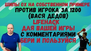 🏓Шипы OX против игрока за 1200 (Вася Дедов)💪lifehack для вашей игры🔥💯 бери и пользуйся👀