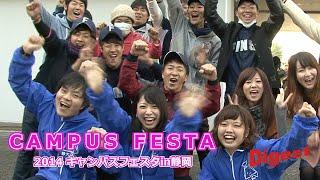 【ダイジェスト】キャンパスフェスタ2014 - 静岡大学