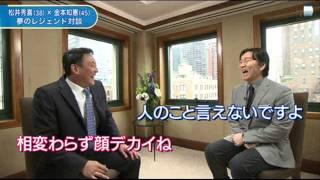 歳は違えど同じ歳に引退を表明した松井秀喜と金本知憲のファンにはたま...