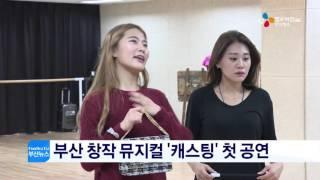 [단신]부산 창작 뮤지컬 '캐스팅' 첫 …