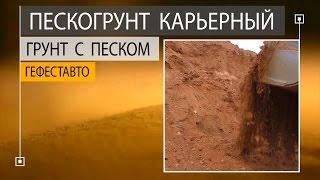 Пескогрунт. Поставка Пескогрунта верховой грунт с песком компаниям и частникам.(, 2015-10-10T10:10:32.000Z)