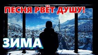 ПРЕМЬЕРА ПЕСНИ! БЕРЕТ ЗА ДУШУ! ЗИМА - Владимир Песня